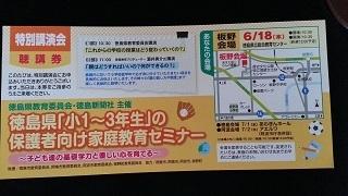 徳島県小1〜3年生」の保護者向け家庭教育セミナー