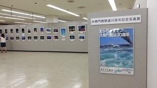 大鳴門橋開通30周年記念写真展