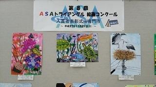 2015ASAトライアングル絵画コンクール入品展示会