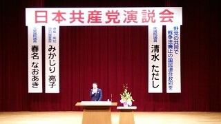 日本共産党演説会201512月