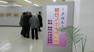 2016戸田あさお 初日ノ出半世紀展