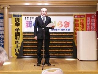 2016徳島県建設労働組合鳴門支部 新年旗びらき