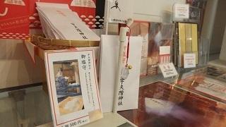 うだつ臨海公園 塩田復元施設視察2016