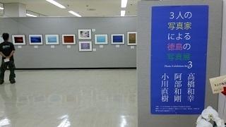 2016年5月29日三人の写真家による徳島の写真展