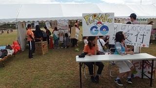 平成28年度 「鳴門ウチノ海総合公園まつり」