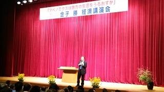2016金子勝経済講演会