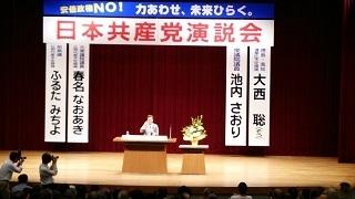 2016日本共産党演説会 池内沙織国会議員を招いて野党統一候補も