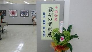 爺々の剪紙(中国切り絵)展2016