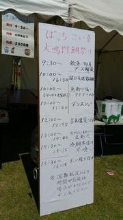 ばっちこい!大鳴門鯛祭り&鳴門市農水産物フェア