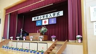 20190409平成31年度林崎小学校入学式.jpg