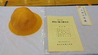 20190409黄色い帽子贈呈式.jpg