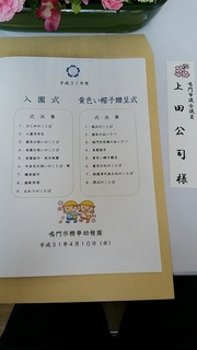 20190410平成31年度鳴門市精華幼稚園黄色い帽子贈呈式.jpg