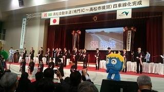 2019年3月9日高松自動車道(鳴門IC〜高松市境間)四車線化完成式典 (1).jpg
