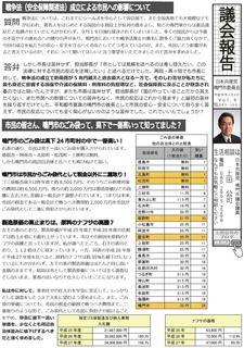 鳴門民報Vol9