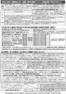 議会報告Vol.10