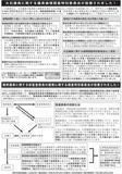 鳴門民報(縦裏面)Vol6_大石議員・椢原議員等(最終)