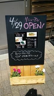 2016「道の駅第九の里」の軽食所が4月29日、リニューアルオープン